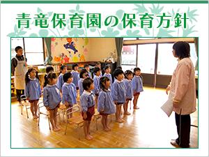 青竜保育園の教育方針
