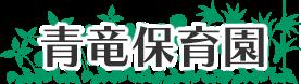 青竜保育園